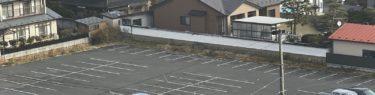 ベリーノホテル大駐車場